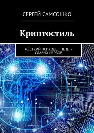Сергей Самсошко, Криптостиль. Жёсткий психодел недля слабых нервов