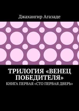 Трилогия «Венец победителя». Книга первая «Сто первая дверь»