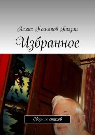 Алекс Комаров Поэзии, Избранное. Сборник стихов