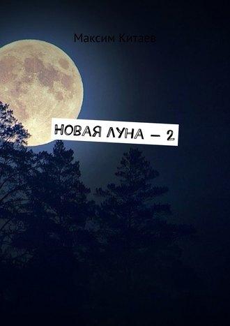 Новая луна – 2