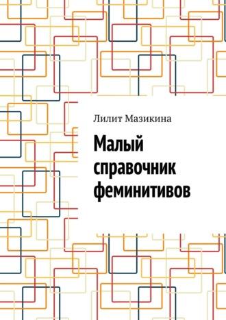 Лилит Мазикина, Малый справочник феминитивов
