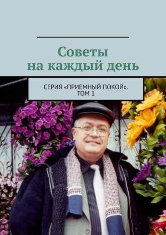 Геннадий Бурлаков, Советы накаждый день. Серия «Приемный покой». Том1