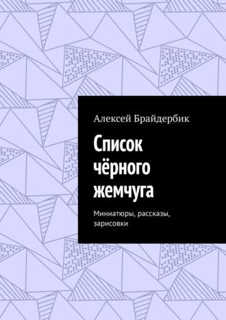 Алексей Брайдербик, Список чёрного жемчуга