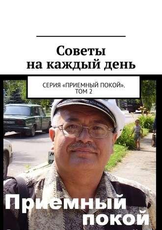 Геннадий Бурлаков, Советы на каждый день. Серия «Приемный покой». Том 2