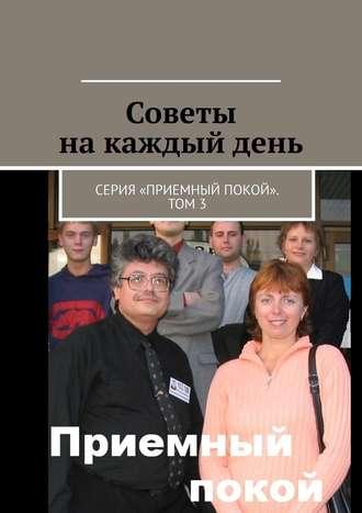 Геннадий Бурлаков, Советы накаждый день. Серия «Приемный покой». Том 3