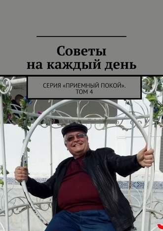 Геннадий Бурлаков, Советы на каждый день. Серия «Приемный покой». Том 4