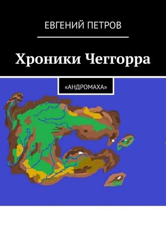 Евгений Петров, Хроники Чеггорра. «Андромаха»