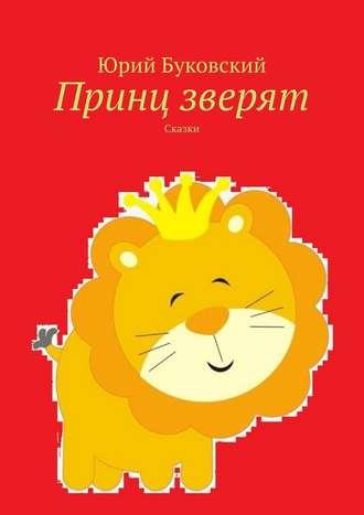 Юрий Буковский, Принц зверят. Сказки