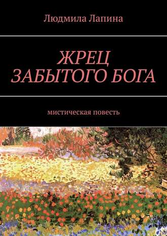 Людмила Лапина, Жрец забытого бога. Мистическая повесть