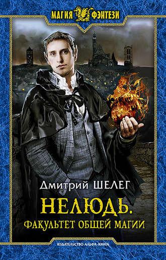 Дмитрий Шелег, Нелюдь. Факультет общей магии
