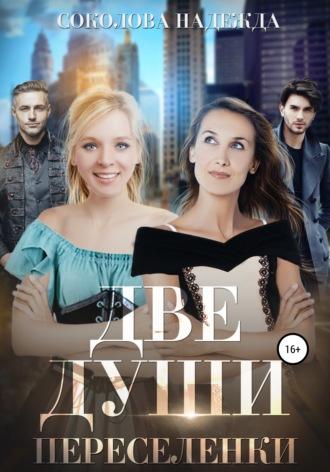 Надежда Соколова, Две души. Переселенки