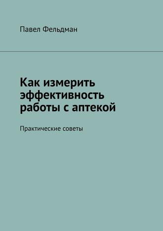 Павел Фельдман, Как измерить эффективность работы саптекой