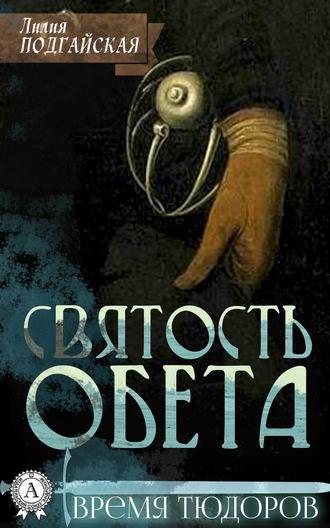 Лилия Подгайская, Святость обета