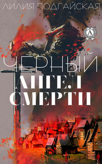 Лилия Подгайская, Черный ангел смерти