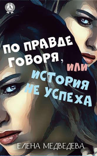 Елена Медведева, По правде говоря или история неуспеха