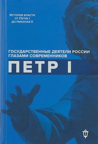 Коллектив авторов, Яков Гордин, Петр I