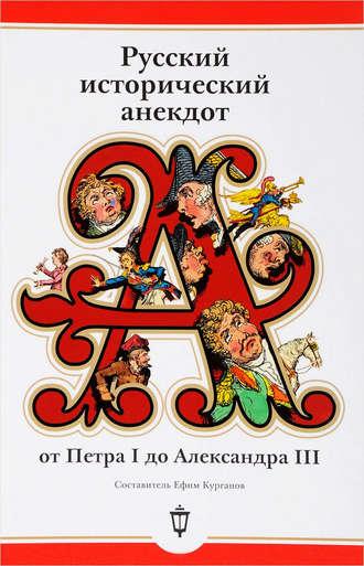 Сборник, Ефим Курганов, Русский исторический анекдот: от Петра I до Александра III