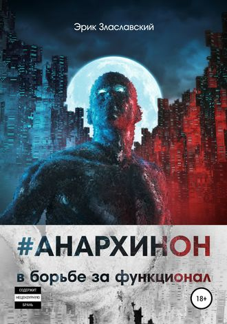 #Анархинон2121 в борьбе за функционал