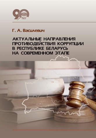Григорий Василевич, Актуальные направления противодействия коррупции в Республике Беларусь на современном этапе