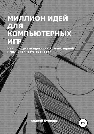 Андрей Букреев, Миллион идей для компьютерных игр