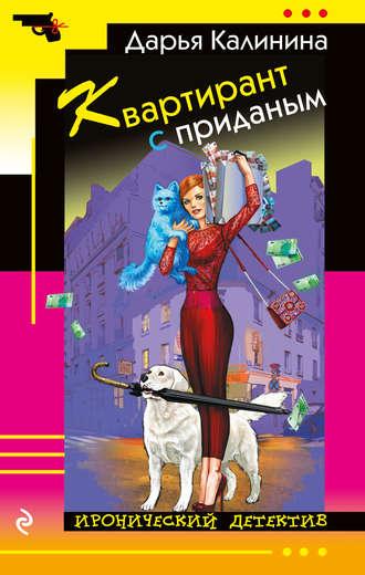 Дарья Калинина, Квартирант с приданым