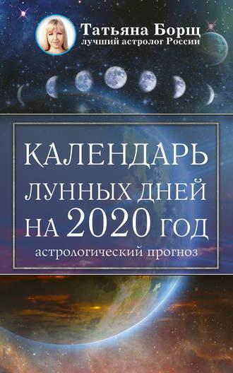 Татьяна Борщ, Календарь лунных дней на 2020 год: астрологический прогноз