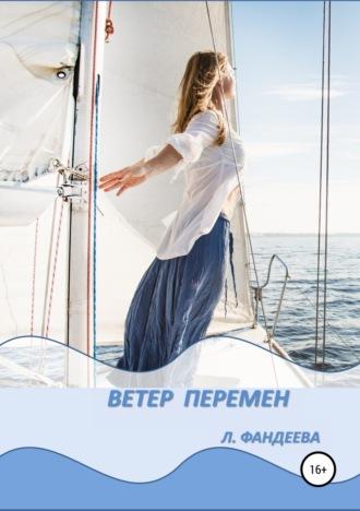 Лилия Фандеева, Ветер перемен