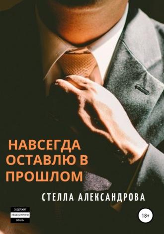 Светлана Усачева, Навсегда оставлю в прошлом