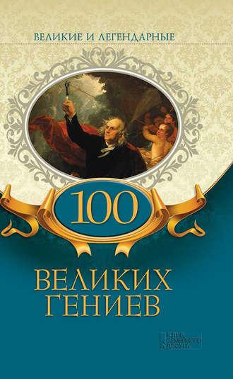 Коллектив авторов, 100 великих гениев