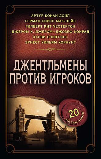 Сборник, Григорий Панченко, Джентльмены против игроков
