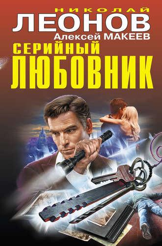 Николай Леонов, Алексей Макеев, Серийный любовник