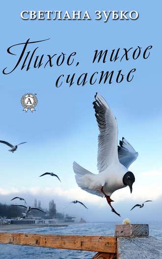Светлана Зубко, Тихое, тихое счастье