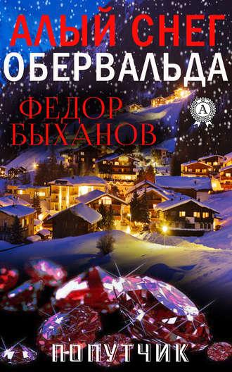 Фёдор Быханов, Алый снег Обервальда