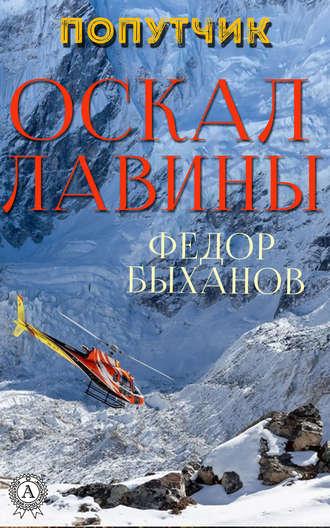 Фёдор Быханов, Оскал лавины