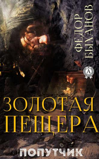 Фёдор Быханов, Золотая пещера