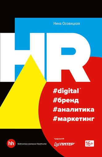 Нина Осовицкая, HR #digital #бренд #аналитика #маркетинг