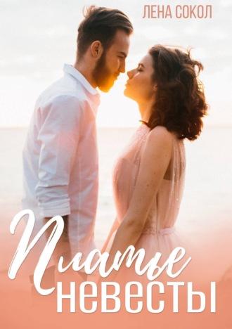 Лена Сокол, Платье невесты