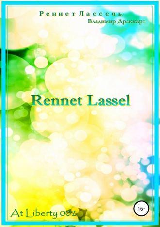 Реннет Лассель