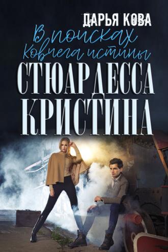 Дарья Кова, Стюардесса Кристина. В поисках Ковчега истины