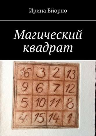 Ирина Бйорно, Магический квадрат