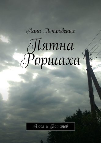 Лана Петровских, Пятна Роршаха