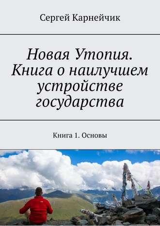 Новая Утопия. Книга о наилучшем устройстве государства. Книга 1. Основы