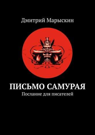 Дмитрий Марыскин, Письмо самурая. Послание для писателей