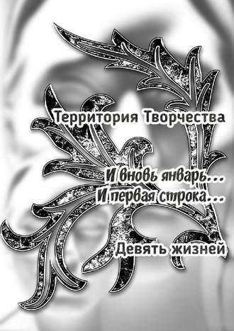 Валентина Спирина, И вновь январь… И первая строка… Девять жизней