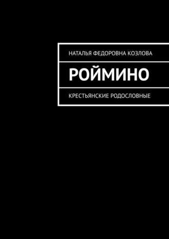 Наталья Козлова, Роймино. Крестьянские родословные