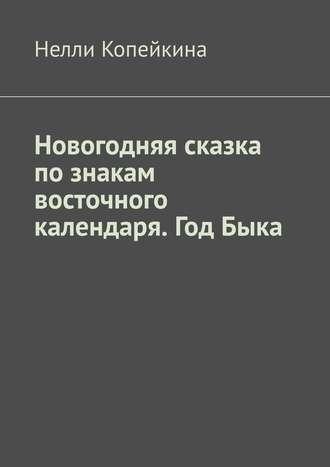 Нелли Копейкина, Новогодняя сказка по знакам восточного календаря. Год Быка