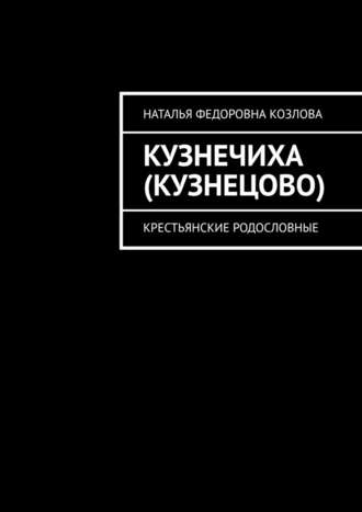 Наталья Козлова, Кузнечиха (Кузнецово). Крестьянские родословные