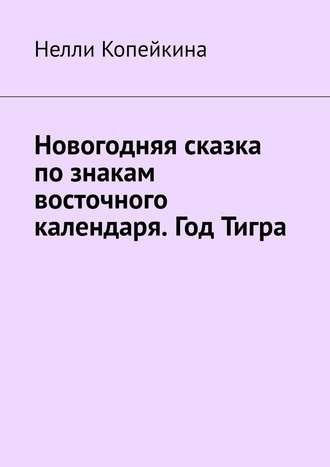 Нелли Копейкина, Новогодняя сказка по знакам восточного календаря. Год Тигра