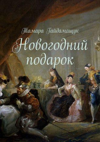 Тамара Гайдамащук, Новогодний подарок