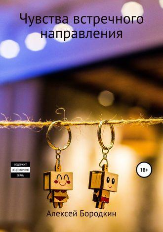Алексей Бородкин, Чувства встречного направления